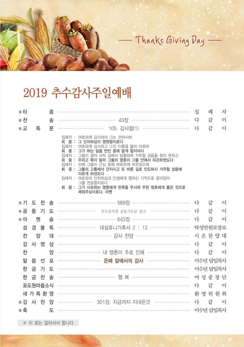 11-15_포도원감리교회(의왕)_순서지_A3(펼)_양면칼라_양선영2 (4).jpg