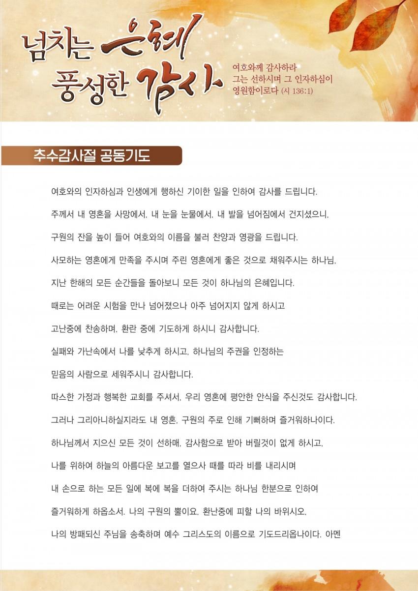 11-15_포도원감리교회(의왕)_순서지_A3(펼)_양면칼라_양선영2 (5).jpg