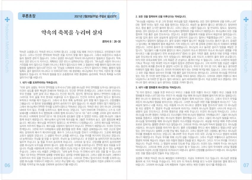포도원교회 / 담임목사님설교